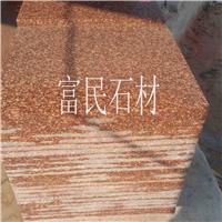 江西红色石材映山红富贵红代代红花岗岩