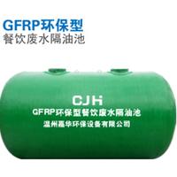 GFRP环保型餐饮废水隔油池