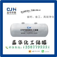 CFRP玻璃钢化工储罐