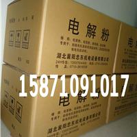 供应湖南浏阳醴陵电解粉销售网点--忠东牌