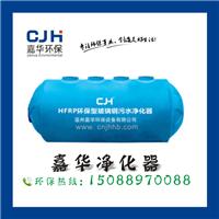 HFRP环保型玻璃钢污水净化器