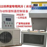 西安厂家批发全自动风冷水冷标养室控制设备