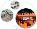 丹东边境经济合作区玉歆卷筒机械厂
