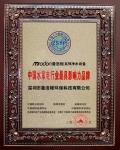 中国水家电最具影响力品牌