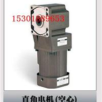 供应200W直角中空轴(空心轴)减速电机
