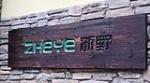 杭州浙野建材有限公司市场部