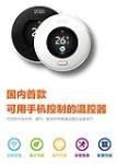 智能互联网温控器电地暖手机远程控温地暖气