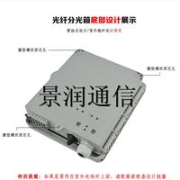1*8PLC光分路器箱 1*8插片式分路器箱ABS料