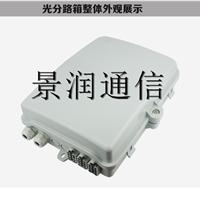 室外防水24芯光缆分纤箱 24芯SC光纤分配箱
