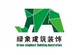 上海绿象建筑材料有限公司