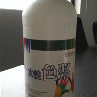 供应水性环保色浆