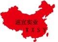 上海巡宣实业有限公司