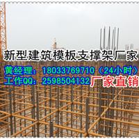 河北新型建筑模板支撑架