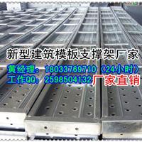 郑州钢跳板厂家