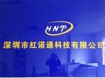 深圳市红诺通科技有限公司