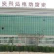 吴江市安科达智能遮阳科技有限公司