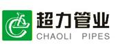 广州超力管业有限公司