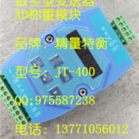 JT-400重量变送器 称重AD模块信号分配器
