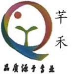上海芊禾塑胶制品有限公司