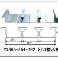 供应闭口楼承板555,楼承板YXB65-185-555