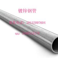 热镀锌焊接钢管