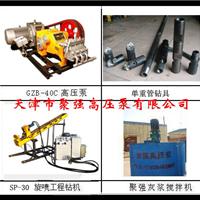 供应SP-30(B)低架子旋喷钻机/配件