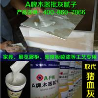 供应展览展柜,密度板喷漆等工艺专用腻子