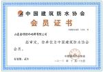 中国建筑防水协会会员证书