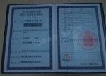 中国组织机构代码证