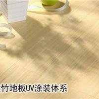供应重竹地板UV涂装体系