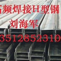 供应高频焊接H型钢檩条