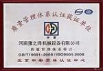 质量管理体系认证获证单位