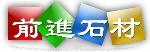 都昌县前进石材厂