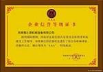 企业信誉等级证书