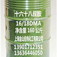 十六十八叔胺(十六十八烷基二甲基叔胺)