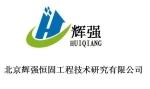 北京辉强恒固工程技术研究有限公司