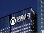 上海豪异实业有限公司