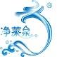 深圳市净莱泉净水设备有限公司