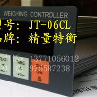供应精量特衡JT-06CL称重控制器变送器