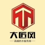 株洲大匠风建筑科技材料有限公司