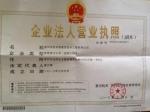 深圳市吉丰源建筑防水工程有限公司