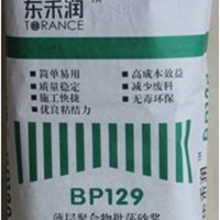 东润建筑材料有限公司-轻质抹灰砂浆BP128