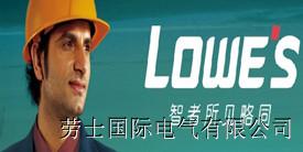 劳士国际电气有限公司