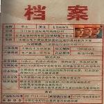 江门劳士国际电气有限公司档案