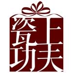 景德镇瓷上功夫陶瓷有限公司