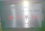 岭南门窗制品厂