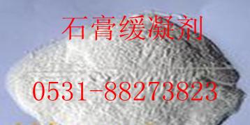 供应青岛潍坊石膏缓凝剂