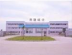 深圳科能磁业有限公司