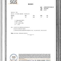 SGS甲醛检测报告