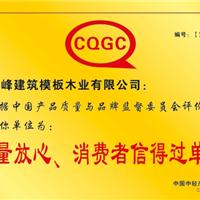 上海闽峰建筑模板木业有限公司